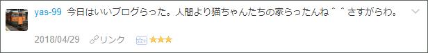 f:id:necozuki299:20180429195750p:plain