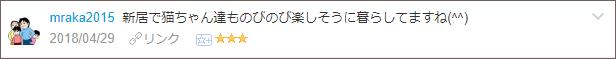 f:id:necozuki299:20180429195751p:plain