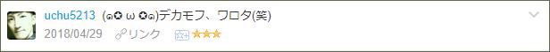 f:id:necozuki299:20180429195759p:plain