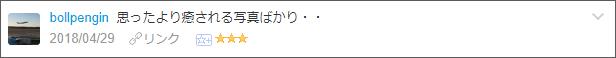 f:id:necozuki299:20180429195805p:plain