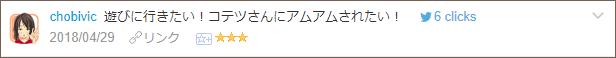 f:id:necozuki299:20180429195808p:plain