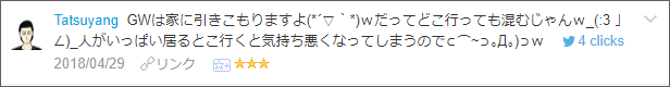 f:id:necozuki299:20180429195811p:plain