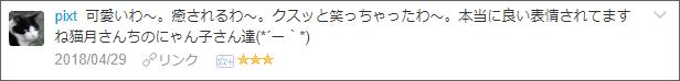 f:id:necozuki299:20180429195813p:plain