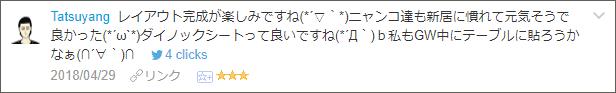 f:id:necozuki299:20180430142449p:plain