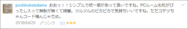 f:id:necozuki299:20180430142503p:plain