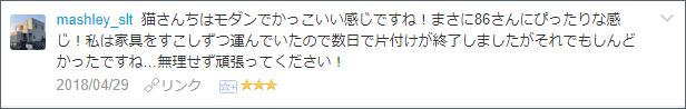 f:id:necozuki299:20180430142508p:plain