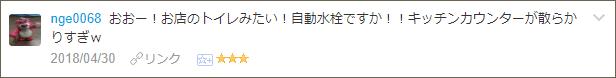 f:id:necozuki299:20180430142514p:plain