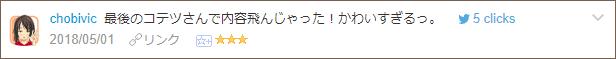 f:id:necozuki299:20180502001948p:plain
