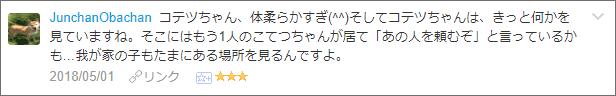 f:id:necozuki299:20180502001951p:plain