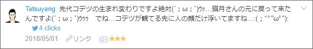 f:id:necozuki299:20180502001954p:plain