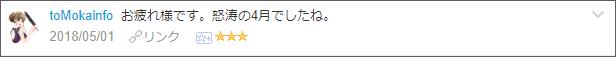 f:id:necozuki299:20180502001956p:plain
