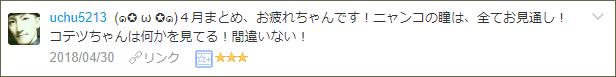 f:id:necozuki299:20180502002120p:plain