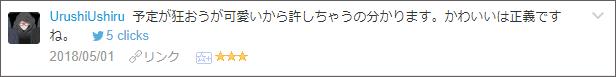 f:id:necozuki299:20180502002123p:plain