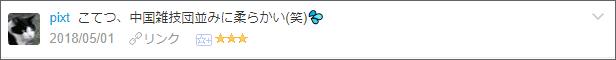 f:id:necozuki299:20180502002125p:plain