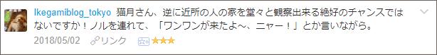 f:id:necozuki299:20180502153237p:plain