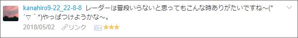 f:id:necozuki299:20180502153255p:plain