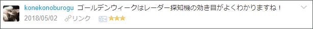 f:id:necozuki299:20180502153311p:plain