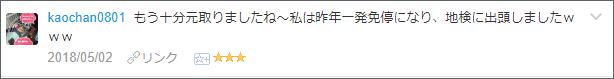 f:id:necozuki299:20180502153327p:plain