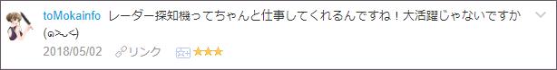 f:id:necozuki299:20180502153334p:plain