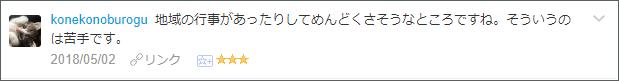 f:id:necozuki299:20180503201343p:plain