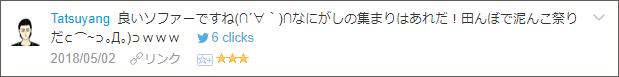 f:id:necozuki299:20180503201346p:plain