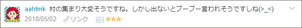 f:id:necozuki299:20180503201355p:plain