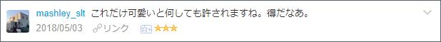 f:id:necozuki299:20180505002819p:plain