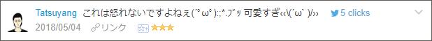 f:id:necozuki299:20180505002822p:plain