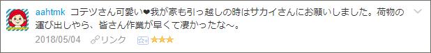 f:id:necozuki299:20180505002824p:plain