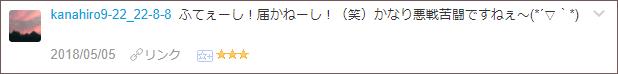 f:id:necozuki299:20180506015651p:plain