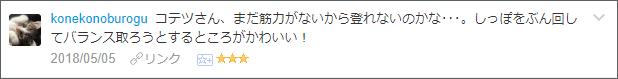 f:id:necozuki299:20180506015656p:plain
