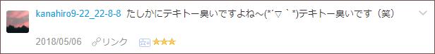 f:id:necozuki299:20180506221719p:plain