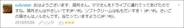 f:id:necozuki299:20180506221722p:plain