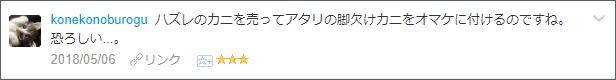 f:id:necozuki299:20180506221725p:plain