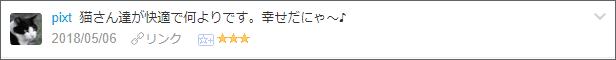 f:id:necozuki299:20180507224725p:plain