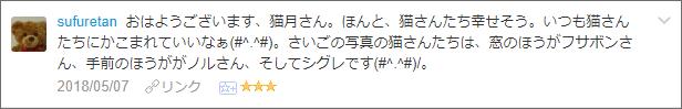 f:id:necozuki299:20180507224727p:plain