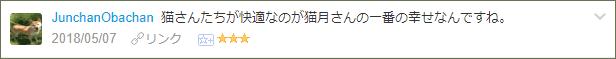 f:id:necozuki299:20180507224813p:plain