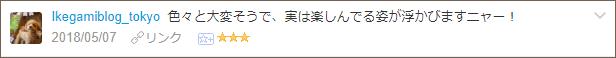 f:id:necozuki299:20180507224819p:plain