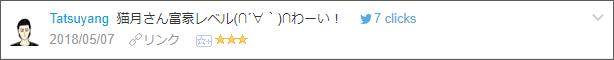 f:id:necozuki299:20180508185936p:plain
