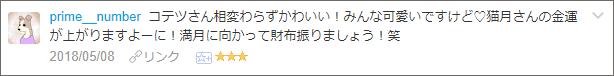 f:id:necozuki299:20180508185947p:plain