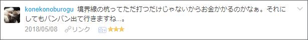 f:id:necozuki299:20180508185951p:plain