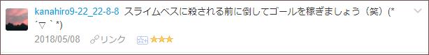 f:id:necozuki299:20180508185957p:plain