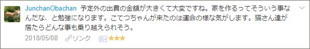 f:id:necozuki299:20180508190000p:plain