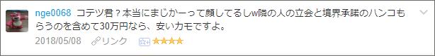 f:id:necozuki299:20180508190003p:plain