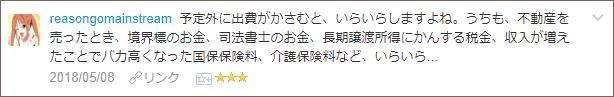 f:id:necozuki299:20180508190006p:plain