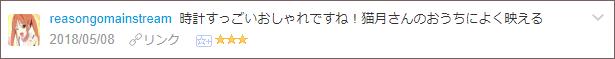 f:id:necozuki299:20180509165511p:plain