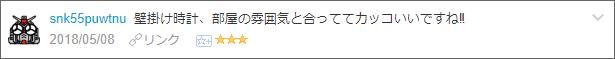 f:id:necozuki299:20180509165514p:plain