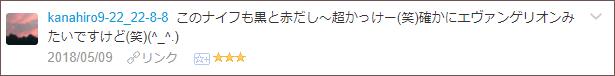 f:id:necozuki299:20180510011608p:plain