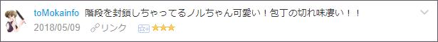 f:id:necozuki299:20180510011611p:plain