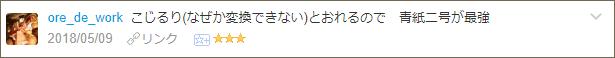 f:id:necozuki299:20180510011617p:plain